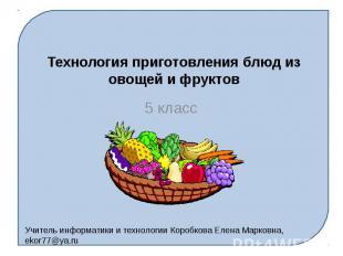 Технология приготовления блюд из овощей и фруктов 5 класс