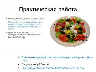 Практическая работа Приготовление салата из сырых овощей Посоветуйся с членами б