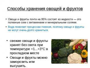 Способы хранения овощей и фруктов Овощи и фрукты почти на 95% состоят из жидкост
