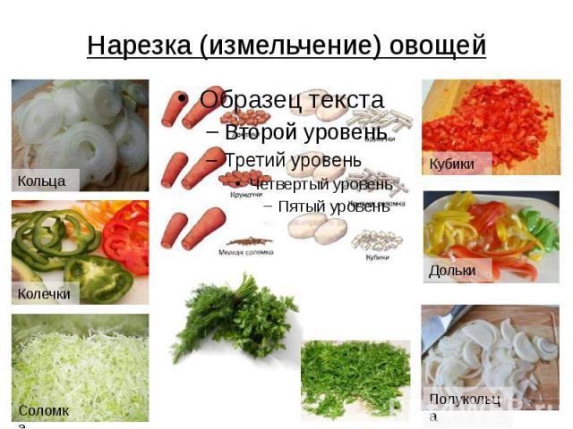 Нарезка (измельчение) овощей