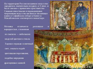 На территории России мозаичное искусство зародилось значительно позднее, в X век