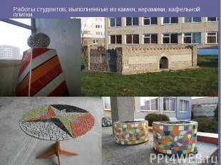 Работы студентов, выполненные из камня, керамики, кафельной плитки Работы студен
