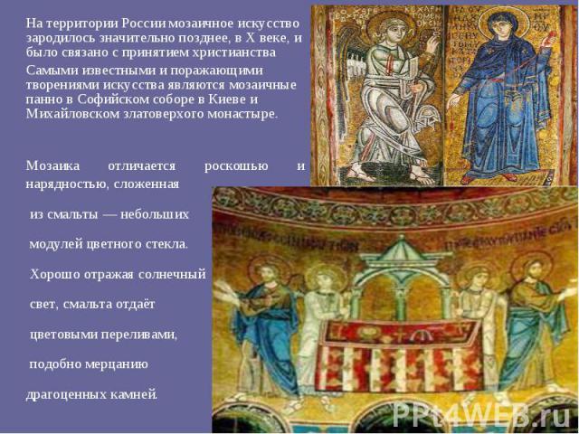 На территории России мозаичное искусство зародилось значительно позднее, в X веке, и было связано с принятием христианства На территории России мозаичное искусство зародилось значительно позднее, в X веке, и было связано с принятием христианства Сам…