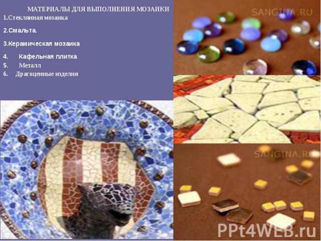 МАТЕРИАЛЫ ДЛЯ ВЫПОЛНЕНИЯ МОЗАИКИ МАТЕРИАЛЫ ДЛЯ ВЫПОЛНЕНИЯ МОЗАИКИ Стеклянная мозаика Смальта. Керамическая мозаика 4. Кафельная плитка 5. Металл 6. Драгоценные изделия