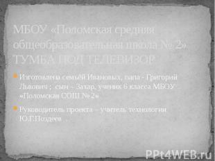 МБОУ «Поломская средняя общеобразовательная школа № 2» ТУМБА ПОД ТЕЛЕВИЗОР Изгот