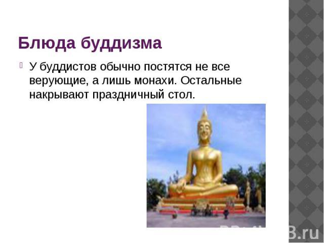 Блюда буддизма