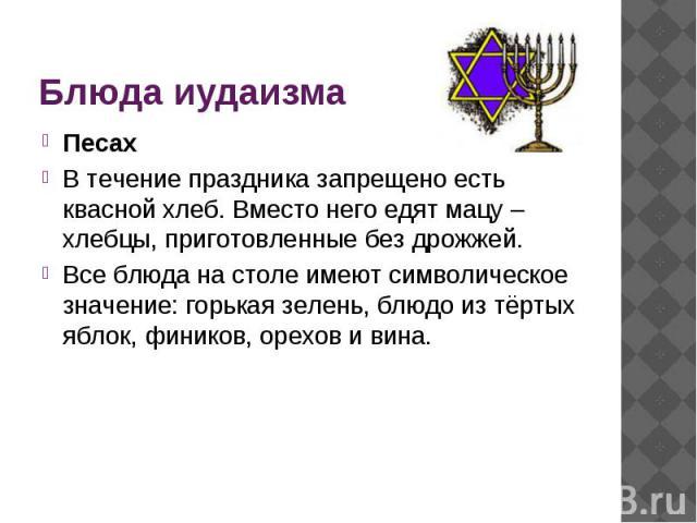 Блюда иудаизма