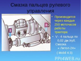 Производится через каждые 250 моточасов работы трактора Производится через кажды