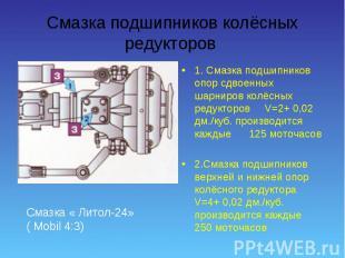 1. Смазка подшипников опор сдвоенных шарниров колёсных редукторов V=2+ 0,02 дм./
