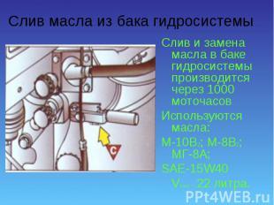 Слив и замена масла в баке гидросистемы производится через 1000 моточасов Слив и