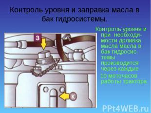 Контроль уровня и при необходи-мости доливка масла масла в бак гидросис-темы про