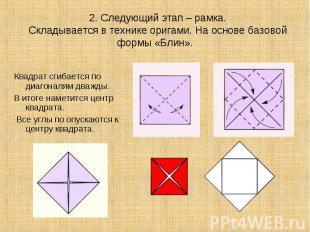 Квадрат сгибается по диагоналям дважды. Квадрат сгибается по диагоналям дважды.