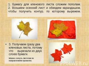 3. Получаем сразу два кленовых листа, потому что вырезали из двух слоев бумаги.