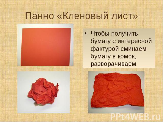 Чтобы получить бумагу с интересной фактурой сминаем бумагу в комок, разворачиваем Чтобы получить бумагу с интересной фактурой сминаем бумагу в комок, разворачиваем