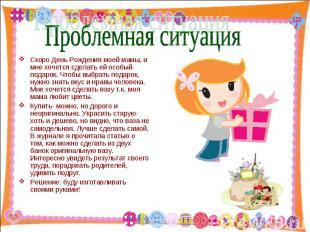 Скоро День Рождения моей мамы, и мне хочется сделать ей особый подарок. Чтобы вы