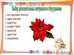 атласная лента атласная лента две банки картон клей ПВА краска цветок верёвка