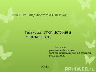 КГКСКОУ Владивостокская КШИ №1