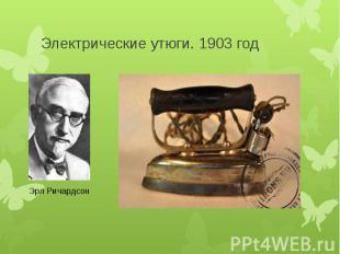 Электрические утюги. 1903 год
