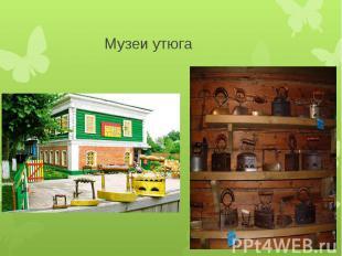 Музеи утюга