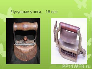 Чугунные утюги. 18 век