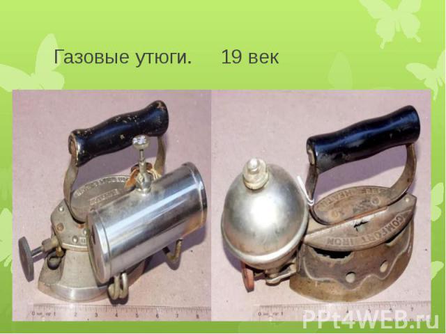 Газовые утюги. 19 век