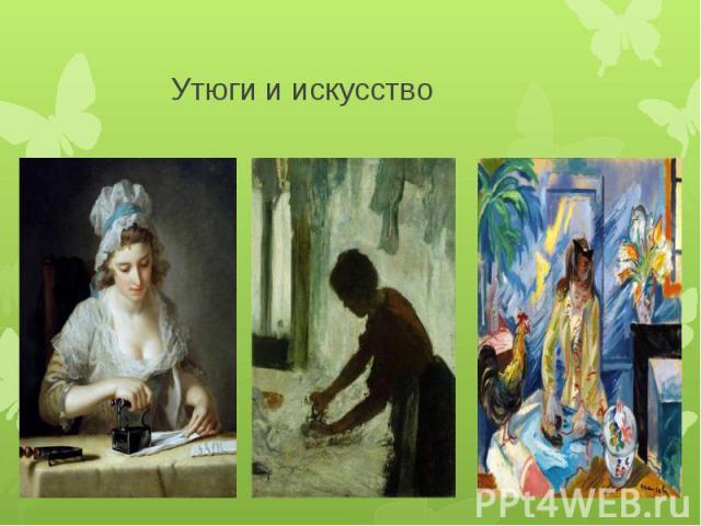 Утюги и искусство