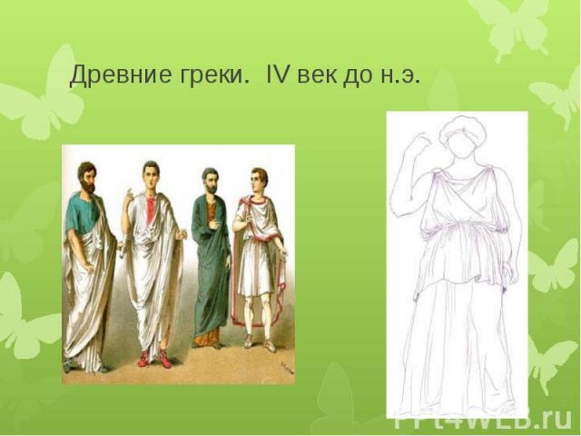 Древние греки. IV век до н.э.