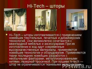 Hi-Tech – шторы Hi–Tech – шторы изготавливаются с применением новейших текстильн