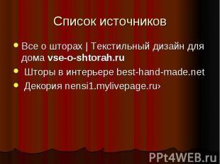 Список источников Все о шторах   Текстильный дизайн для дома vse-o-shtorah.ru Шт