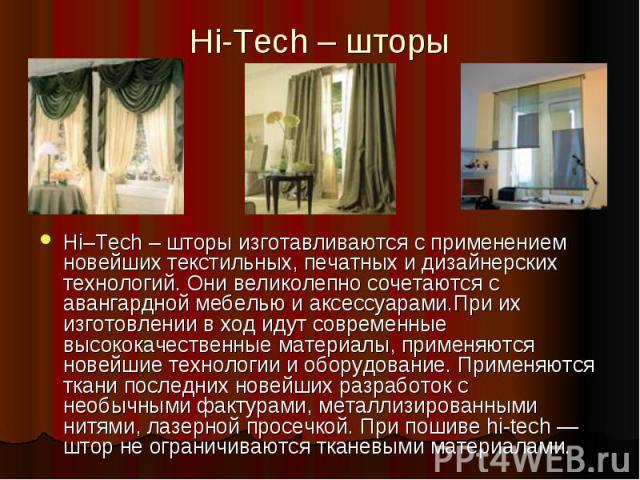Hi-Tech – шторы Hi–Tech – шторы изготавливаются с применением новейших текстильных, печатных и дизайнерских технологий. Они великолепно сочетаются с авангардной мебелью и аксессуарами.При их изготовлении в ход идут современные высококачественные мат…