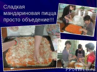Сладкая мандариновая пицца просто объедение!!!