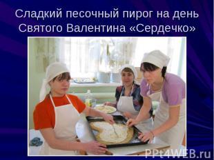 Сладкий песочный пирог на день Святого Валентина «Сердечко»