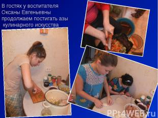 В гостях у воспитателя Оксаны Евгеньевны продолжаем постигать азы кулинарного ис