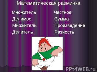 Математическая разминка Множитель Частное Делимое Сумма Множитель Произведение Д
