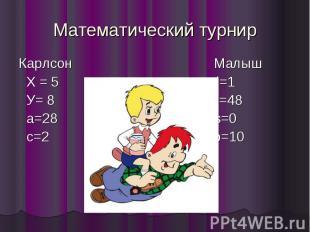 Математический турнир Карлсон Малыш Х = 5 d=1 У= 8 b=48 а=28 s=0 с=2 p=10