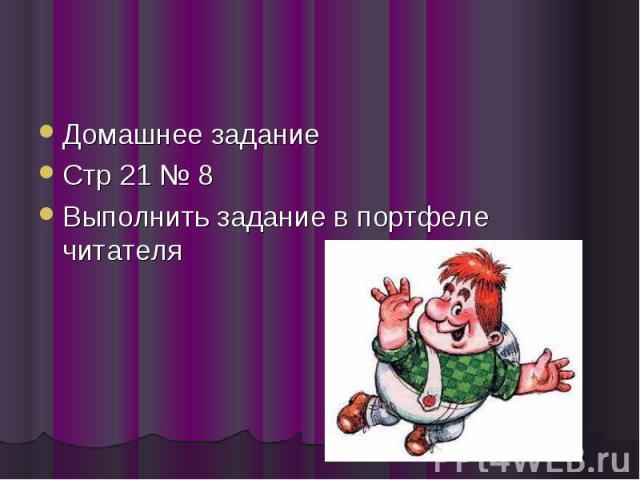Домашнее задание Стр 21 № 8 Выполнить задание в портфеле читателя
