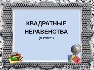 КВАДРАТНЫЕ НЕРАВЕНСТВА (8 класс)
