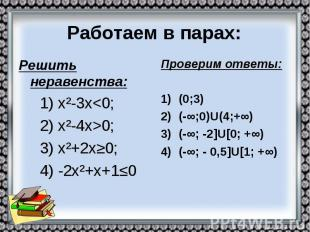 Работаем в парах: Решить неравенства: 1) х²-3х<0; 2) х²-4х>0; 3) х²+2х≥0;