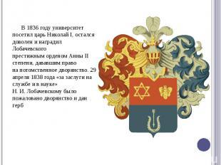 В 1836 году университет посетил царьНиколай I, остался доволен и наградил