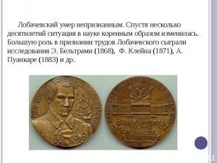Лобачевский умер непризнанным. Спустя несколько десятилетий ситуация в науке кор