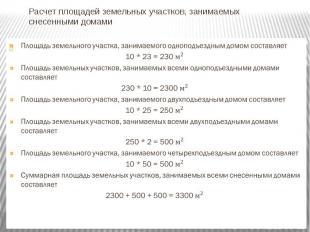 Расчет площадей земельных участков, занимаемых снесенными домами Площадь земельн