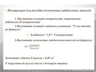 Инструкция для расчёта количества сайдинговых панелей Инструкция для расчёта кол