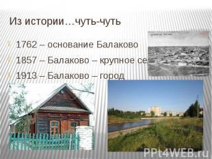 Из истории…чуть-чуть 1762 – основание Балаково 1857 – Балаково – крупное село 19