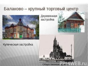 Балаково – крупный торговый центр