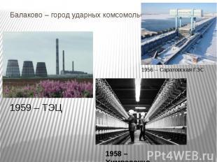 Балаково – город ударных комсомольских строек!