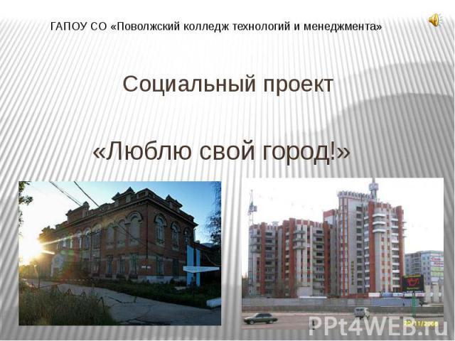 Социальный проект «Люблю свой город!»
