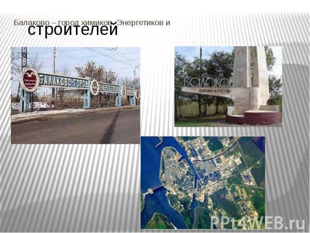 Балаково – город химиков. Энергетиков и