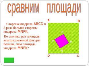 Сторона квадрата ABCD в 3 раза больше стороны квадрата MNPK. Сторона квадрата AB