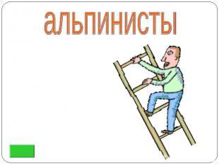 В доме десять этажей. Во сколько раз лестница на десятый этаж дома длиннее, чем
