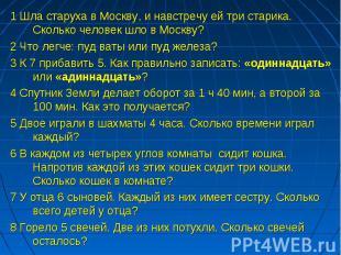 1 Шла старуха в Москву, и навстречу ей три старика. Сколько человек шло в Москву
